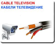9.2. ТЕЛЕВИДЕНИЕ (СВН/ТВ)