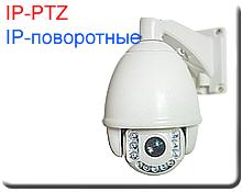 6.2.4. IP-PTZ ПОВОРОТНЫЕ