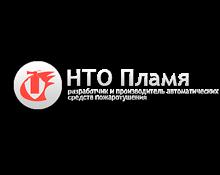 "НТО ""ПЛАМЯ"""