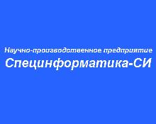 """НПП """"Специнформатика - СИ"""""""
