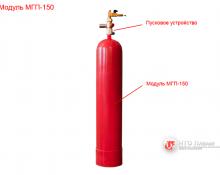 Модуль газового пожаротушения МГП