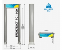 Арочный металлодетектор БЛОКПОСТ PC-1100