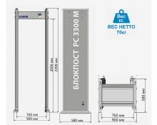 Арочный металлодетектор БЛОКПОСТ PC-3300М