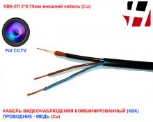 КВК-2П 2х0,75мм² внешний кабель (Cu) медь 200 м