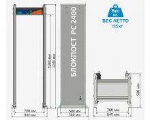 Арочный металлодетектор БЛОКПОСТ PC-2400