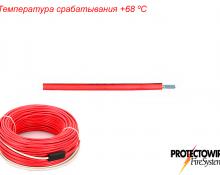 Извещатель линейный тепловой PHSC-155-EPC