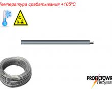 Извещатель линейный тепловой PHSC-220-XCR