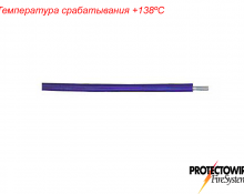 Извещатель линейный тепловой PHSC-280-EPC
