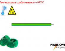 Извещатель линейный тепловой PHSC-356-XCR