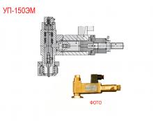 Устройство пусковое УП-150ЭМ с электромагнитом