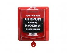 Ручной извещатель пожарный «ИПР-Р2»