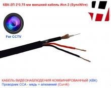 КВК-2П 2х0,75мм² внешний кабель Исп.2 (CCA) 200 м