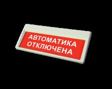 «Призма-302-12» С/З табло «Автоматика отключена»