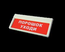 «Призма-302-12»С/З табло «Порошок уходи»