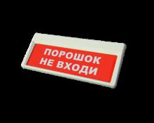 "«Призма-302-12» Табло ""Порошок не входи"""