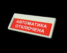 """Световое табло """"Автоматика отключена"""" призма-301-12-04"""