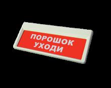 """Световое табло """"Порошок уходи"""" призма-301-12-05"""