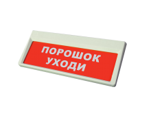 """Световое табло """"Порошок уходи"""" призма-301-220-05"""