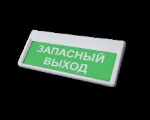 """Световое табло """"Запасный выход"""" призма-301-220-03"""