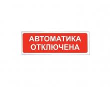 """Световое табло """"Автоматика отключена"""" призма-102"""