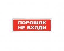 """Световое табло """"Порошок не входи"""" призма-102"""