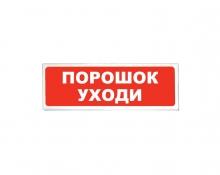 """Световое табло """"Порошок уходи"""" призма-102"""