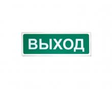 """Световое табло """"Выход"""" призма-102"""