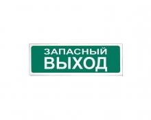 """Световое табло """"Запасный выход"""" призма-102"""