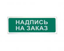 """Световое табло """"Любой текст"""" призма-102"""